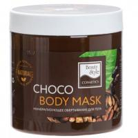 Крем для тела Beauty Style Choco cream-butter